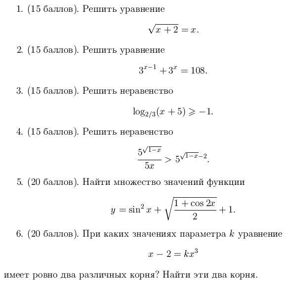 вступительный экзамен по математике в онапт: